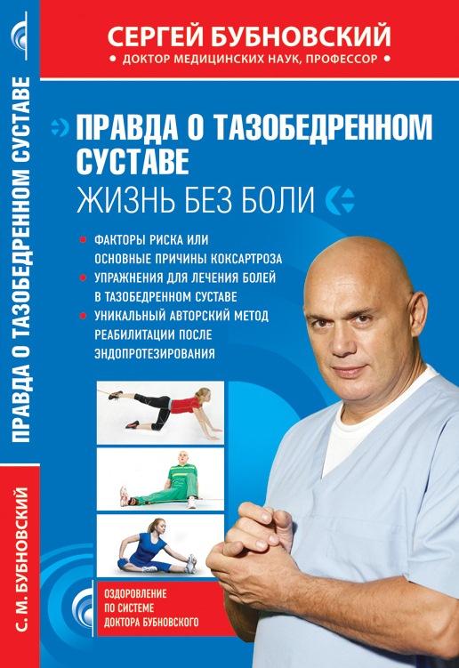 комплекс упражнений при артритах коленных суставов бубновский